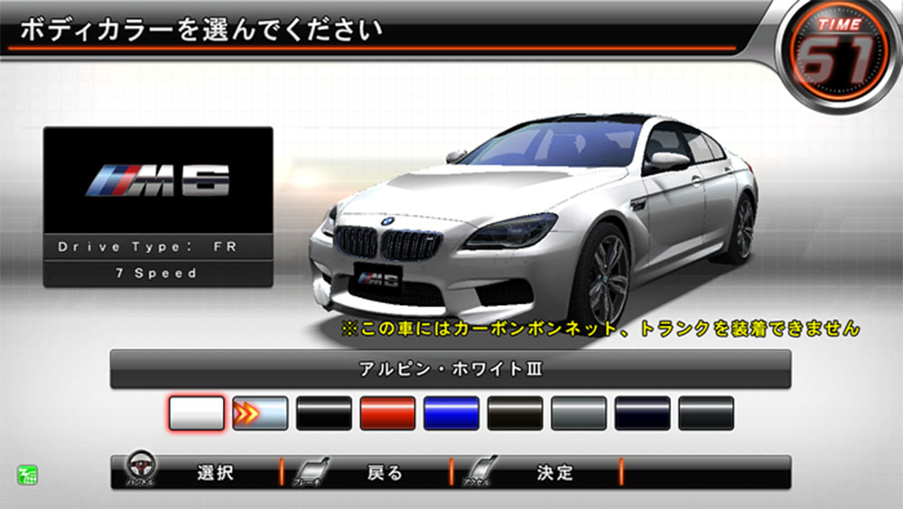 maximum tune 5 dx bmw m6