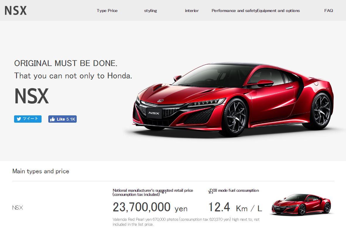 Kekurangan Honda Nsx Harga Top Model Tahun Ini